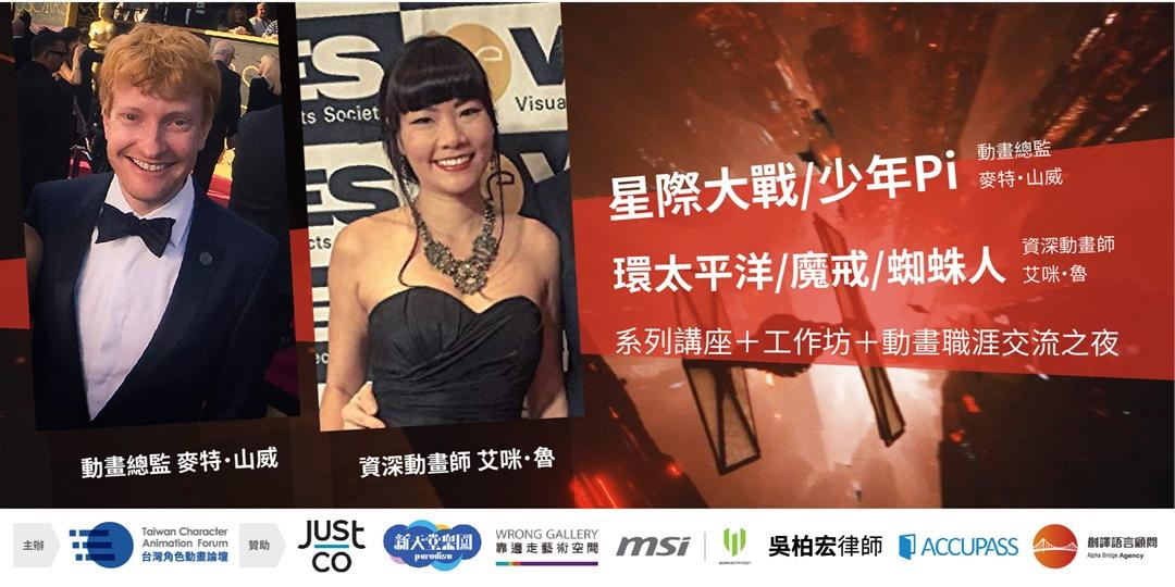 好萊塢兩位重量級大師來台灣啦~想要交流的人千萬不要錯過啊!