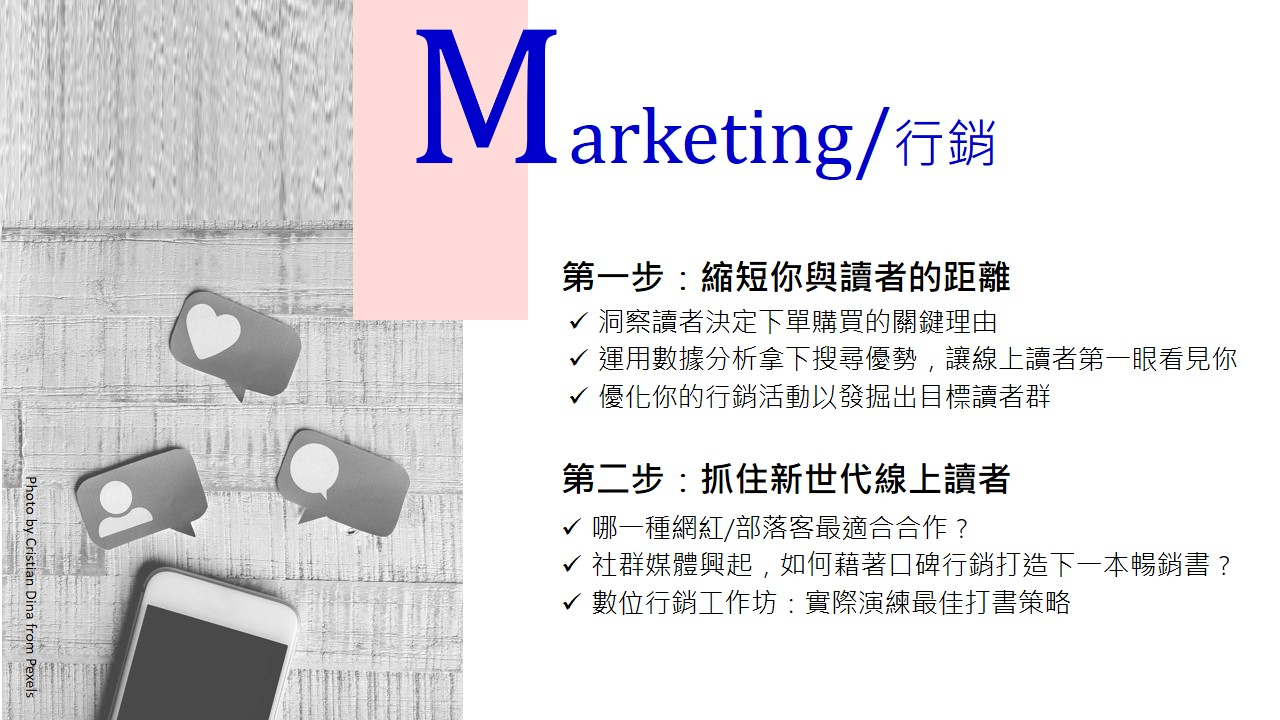 第7屆法蘭克福出版人才培訓課程-行銷