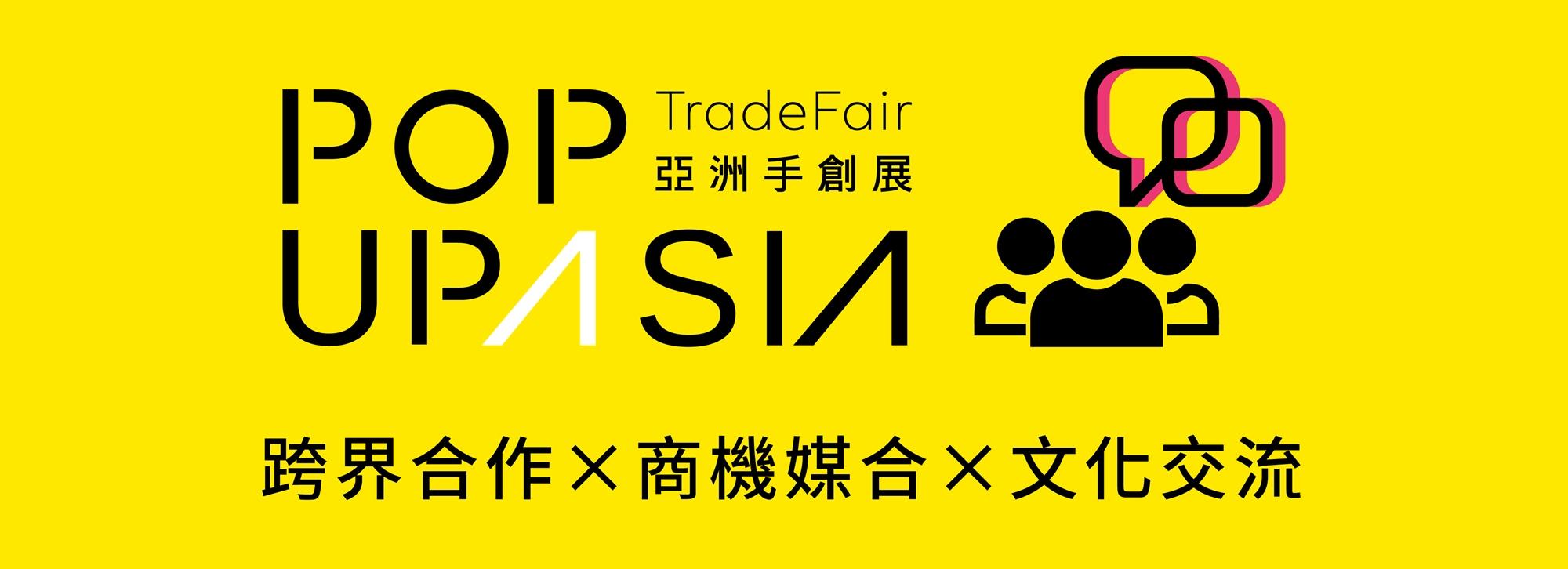 亞洲手創展即將在11/19-11/22在松山文創園區與大家見面啦