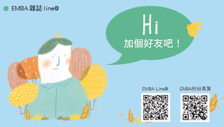 EMBA雜誌 | Hi,家個好友吧 !